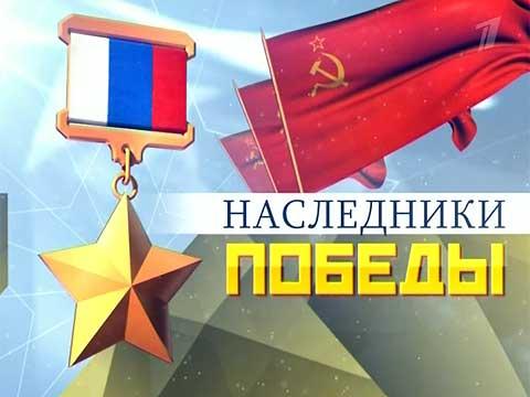 Финал городского фестиваля «Наследники Победы»