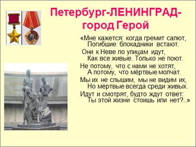 Петербург - Ленинград